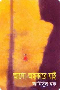 Alo Andhokare Jai আলো অন্ধকারে যাই By Anisul Haque (PDF Bangla Boi)