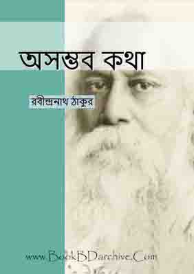 Asombhob Katha অসম্ভব কথা By Rabindranath Tagore (PDF Bangla book)