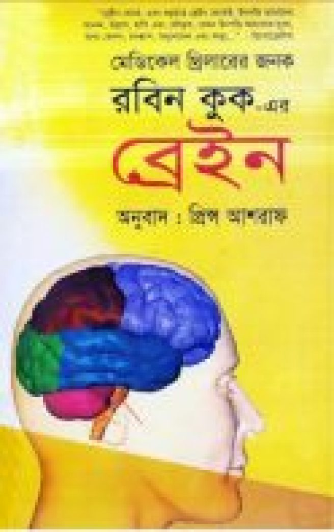Brain- ব্রেইন by Robin cook