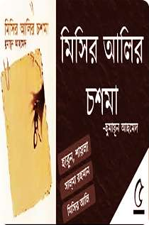 Misir Alir Choshma মিসির আলির চশমা By Humayun Ahmed - Misir Ali Series (PDF Bangla Boi)