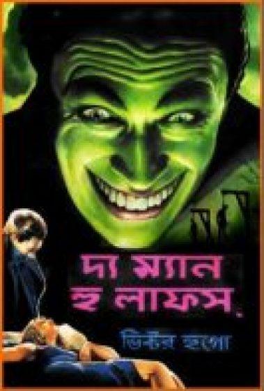 The Man Who Laughs দ্য ম্যান হু লাফস By Victor Hugo (Translate PDF Bangla Boi)