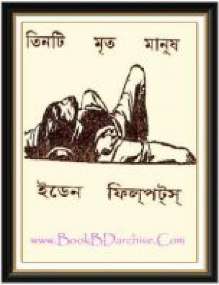 Three Dead Man থ্রি ডেড ম্যান By Eden Phillpotts (Translate PDF Bangla Boi)