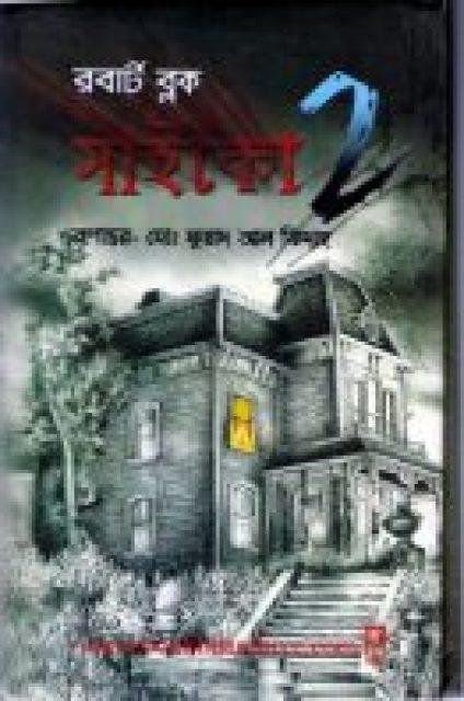 Psycho 2-সাইকো ২ byRobert Bloch(Bengali Translation,PDF Book)