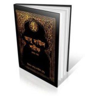 Abu Dawood Bangla Hadith(আবু দাউদ শরীফ বাংলা হাদিস) Part-02 (Bangla PDF Book)