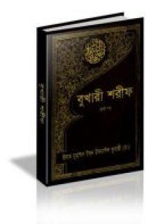 Bhukhari Sharif Vol- 05 বুখারী শরীফ ৫ম খন্ড (PDF Bangla book)