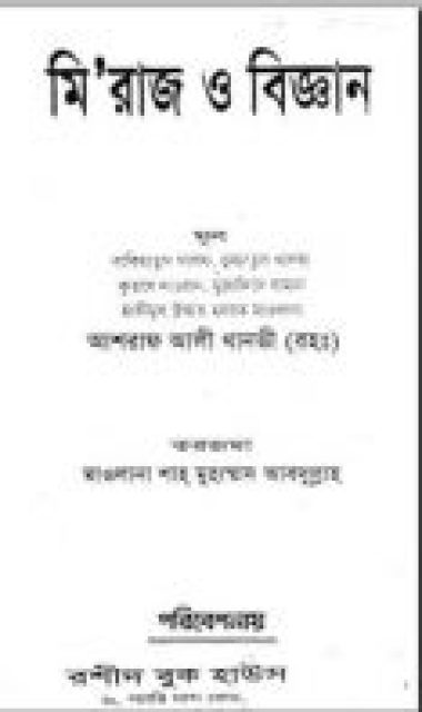 Meraj And Science - মিরাজ ও বিজ্ঞান by Maulana Ashraf Ali (Bengali Translation, PDF Book)