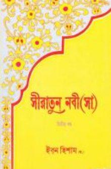 Sirat-un-Nabi – সীরাত-উন-নবী Part- 2 by Ibn Hisham (Bengali Translation, PDF Book)