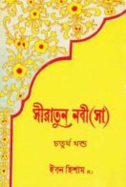 Sirat-un-Nabi - সীরাত-উন-নবী part- 4 by Ibn Hisham (Bengali Translation, PDF Book)