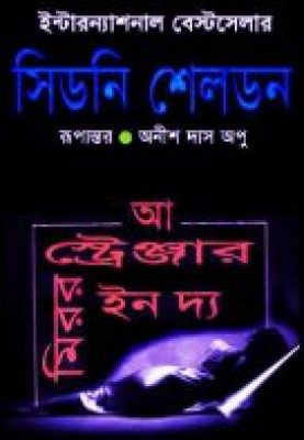 A Stranger in the Mirror (এ স্টেঞ্জার ইন দা মিরর) by Sidney Sheldon (Translate PDF bangla Boi)