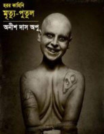 Mrityu Putul (মৃত্যু পুতুল) by Anish Das Apu (PDF bangla Boi)