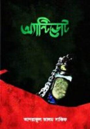 Antidote - অ্যান্টিডোট By Ashraful Alam Sakif আশরাফুল আলম সাকিফ