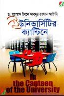 ইউনিভার্সিটির ক্যান্টিনে In the Cantteen of theUniversity -ডঃ মুহাম্মাদ ইবনে আব্দুর রহমান আরিফী (Translate PDF Bangla Boi)