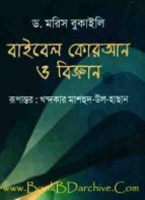 বাইবেল,কুরআন ও বিজ্ঞান-ড. মরিস বুকাইলি (Translate PDF Bangla Boi)