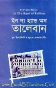 In The Hand of Taliban ইন দ্য হ্যান্ড অব তালেবান By Yvonn Ridley (Translate PDF Bangla Boi)