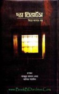 দ্যা রিভার্টস: ফিরে আসার গল্প The Reverts A Return Story By সামছুর রহমান ওমর (PDF Bangla Boi)