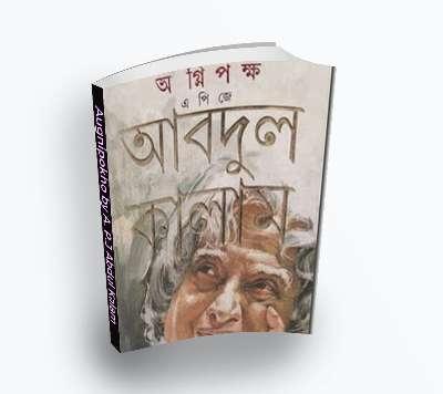 Augni pokho -উইংস অব ফায়ার by A. P.J Abdul Kalam (Bengali Translation, PDF Book)