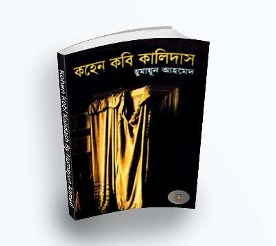 Kohen Kobi Kalidash কহেন কবি কালিদাস By Humayun Ahmed ...