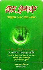 Rahe Belayat রাহে বেলায়াত By ড. খোন্দকার আব্দুল্লাহ জাহাঙ্গীর (PDF Bangla Boi)