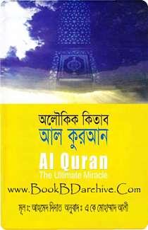 অলৌকিক কিতাব আল কোরআন AL Quran The Ultimate Miracle By Ahmed Deedat (Translate PDF Bangla Boi)
