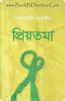 Priyotoma প্রিয়তমা By সালাহউদ্দীন জাহাঙ্গীর (PDF-Bangla-Boi)