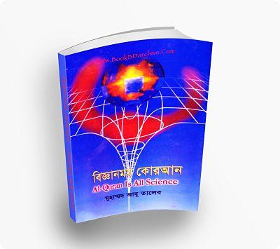 বিজ্ঞানময়-কোরআন-Al-Quran-Is-All-Science---মুহাম্মদ-আবু-তালেব-(PDF-Bangla-Boi)-Cover