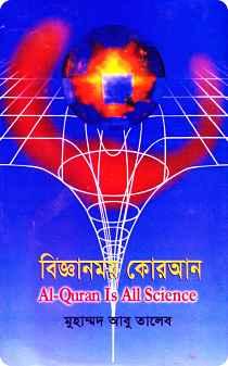 বিজ্ঞানময় কোরআন Al-Quran Is All Science - মুহাম্মদ আবু তালেব (PDF Bangla Boi)