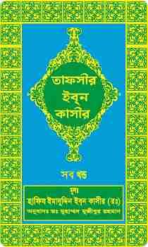 Tafsir Ibn Kasir তাফসীর ইবনে কাসীর - ইমাম্মুদিন ইবনু কাসীর (রহঃ) (PDF Bangla Boi)