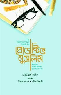 The productive muslim - প্রোডাক্টিভ মুসলিম By Mohammed Faris মোহাম্মদ ফারিস (PDF Bangla Boi)