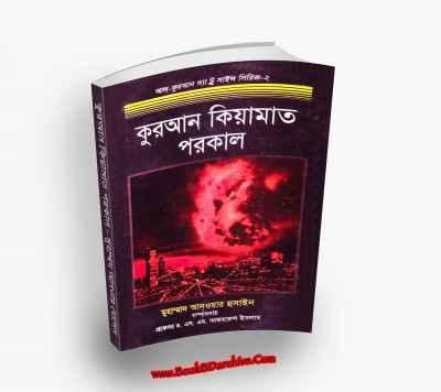 কুরআন কিয়ামত ও পরকাল - মুহাম্মদ আনওয়ার হুসাইন (PDF Bangla Boi)