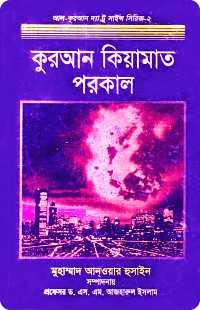 কুরআন, কিয়ামত ও পরকাল - মুহাম্মদ আনওয়ার হুসাইন (PDF Bangla Boi)
