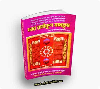 Ar Raheequl Makhtum আর রাহীকুল মাখতূম -সফিউর রহমান মোবারকপুরী (PDF Bangla Boi) cover