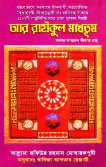 Ar Raheequl Makhtum আর রাহীকুল মাখতূম সফিউর রহমান মোবারকপুরী (PDF Bangla Boi)