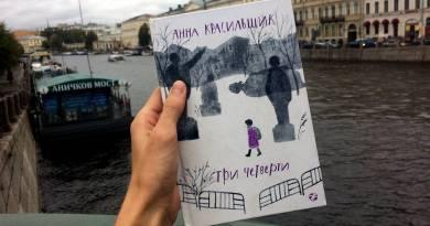 Три четверти — Анна Красильщик
