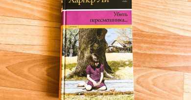 Харпер Ли — Убить пересмешника