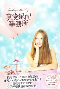 Truly Madly by Heather Webber in Chinese