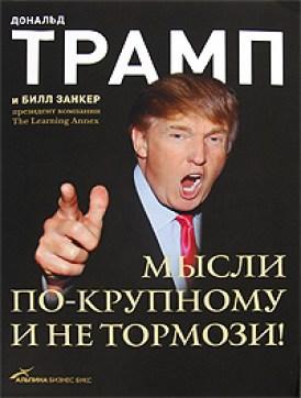 Tramp_D.__Mysli_pokrupnomu_i_ne_tormozi.