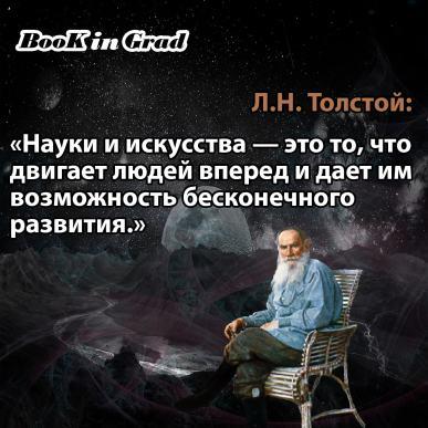 Лев Толстой — популяризатор науки и техники