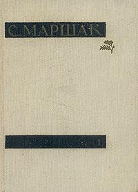 С. Я. Маршак – Собрание сочинений в 4 томах