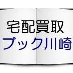 ブック川崎