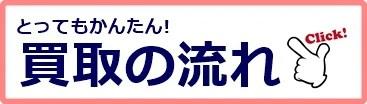 買取の流れ_ブック川崎