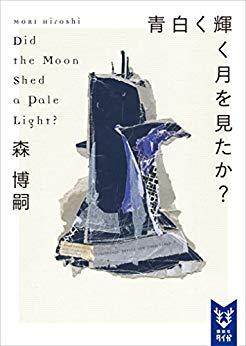 青白く輝く月を見たか? Did the Moon Shed a Pale light?