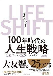 LIFE SHIFT(ライフ・シフト)―100年時代の人生戦略 | リンダ・グラットン、 アンドリュー・スコット