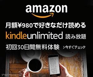 Kindle Unlimited の使い方