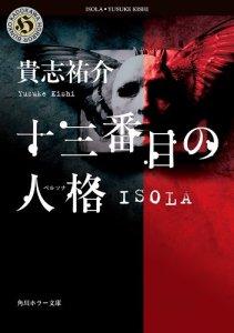 十三番目の人格 ISOLA | 貴志 祐介