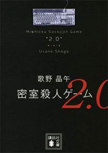 密室殺人ゲーム2.0 | 歌野晶午