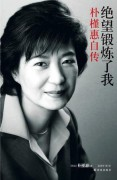 The Exercise of My Despair: Park Geun-Hye Autobiography - Geun-Hye Park