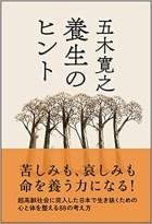 五木寛之養生のヒント
