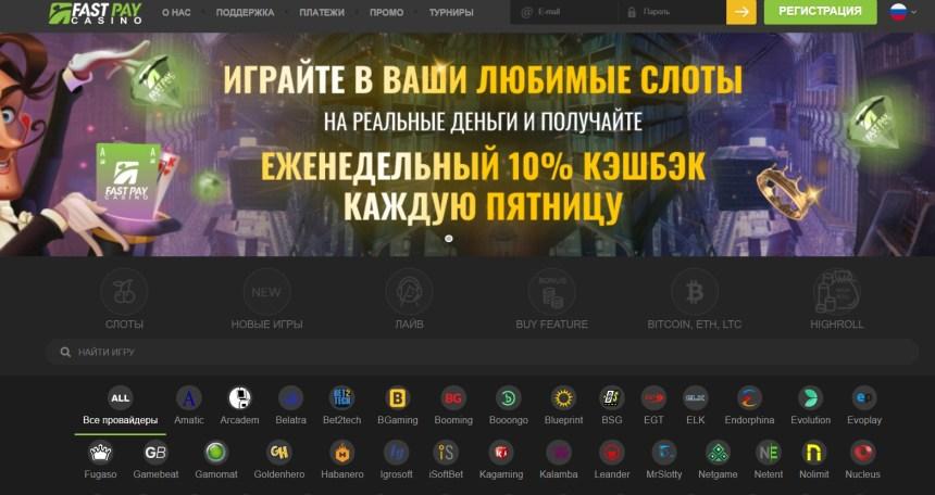 Интерфейс казино FastPay