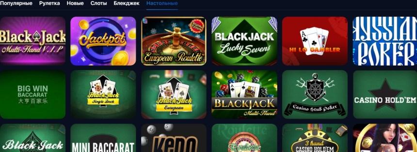 Настольные игры в казино 1win