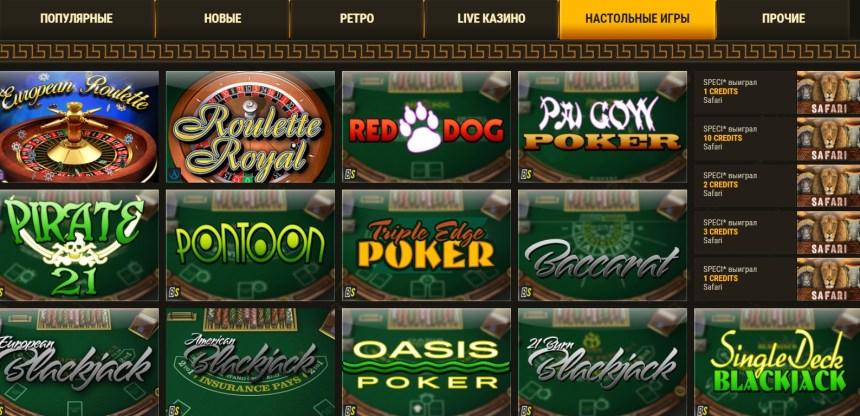 Настольные игры в Argo Casino